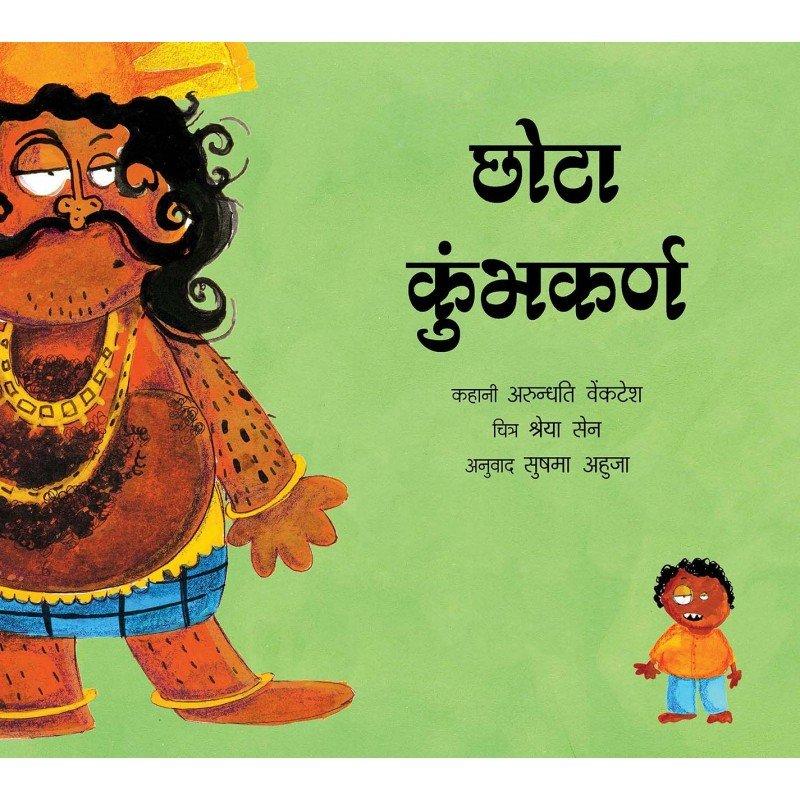 Chota Kumbhakarna by Arundhati Venkatesh | Why do we Celebrate Dussehra Vacation | Kidskintha